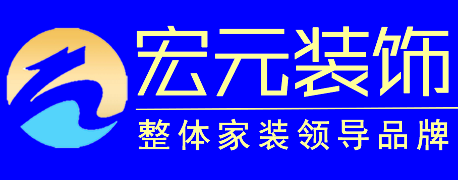 嘉兴宏元装饰工程有限公司