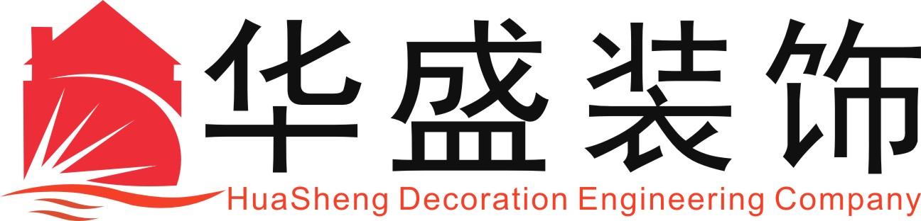湘潭岳塘区华盛装饰服务部