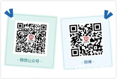 保驾护航微信微博