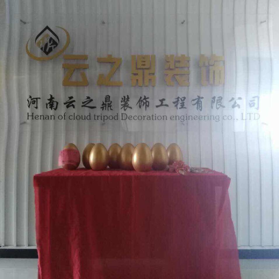 河南云之鼎装饰工程有限公司