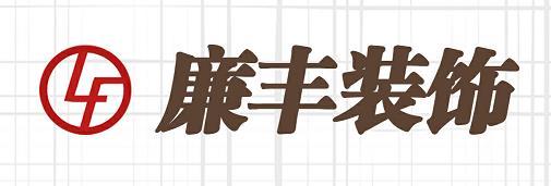 扬州廉丰装饰设计工程有限公司