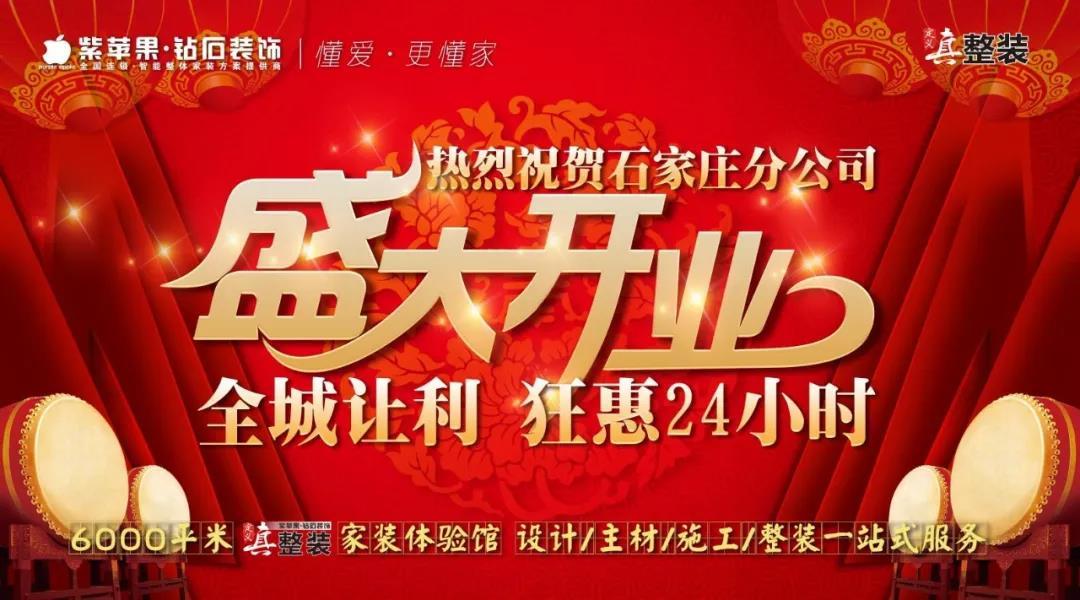 热烈祝贺石家庄分公司盛大开业 全城让利狂惠24小时