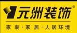 桐庐元州装饰有限公司