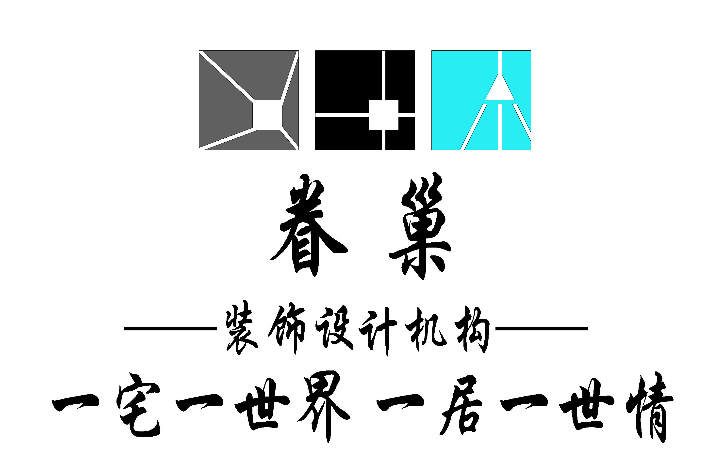 德阳眷巢装饰设计有限公司