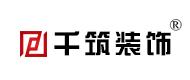陕西千筑装饰设计工程有限公司