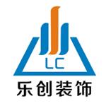 温州乐创建筑安装工程有限公司