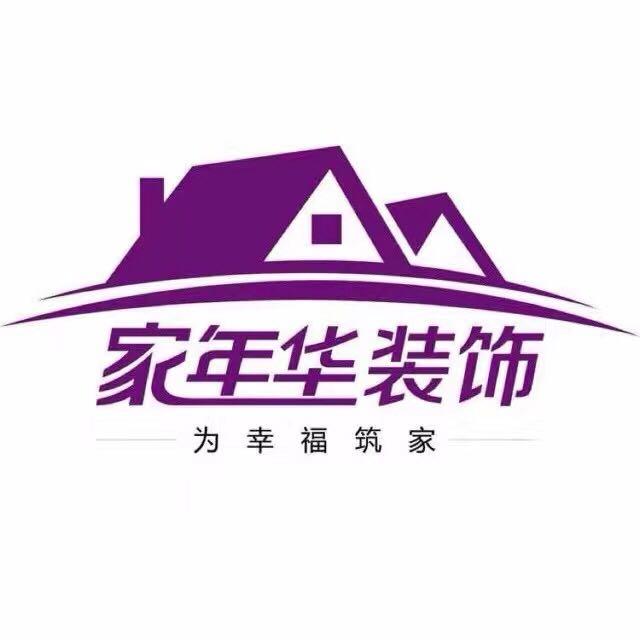 北京家年华装饰黄冈分公司