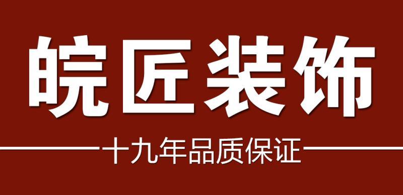 阜阳皖匠装饰工程有限公司