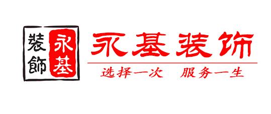 邯郸市永基装饰工程有限公司