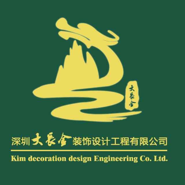 深圳大长金装饰设计工程有限公司