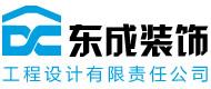 九江市东成装饰工程设计有限责任公司