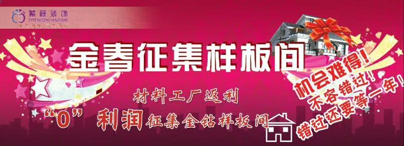 """紫腾装饰清明节大放""""价"""""""