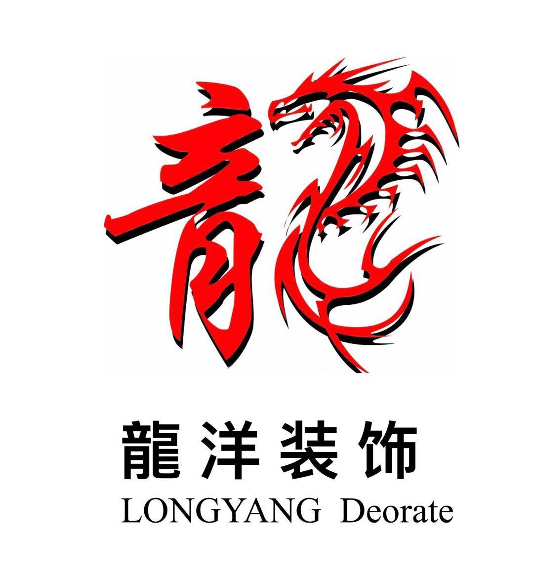 龍洋装饰工程有限公司