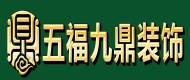 福建五福九鼎装饰设计工程有限公司