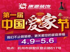 【中国爱家节】好家装没那么贵,全房家具家电三折抢购惠