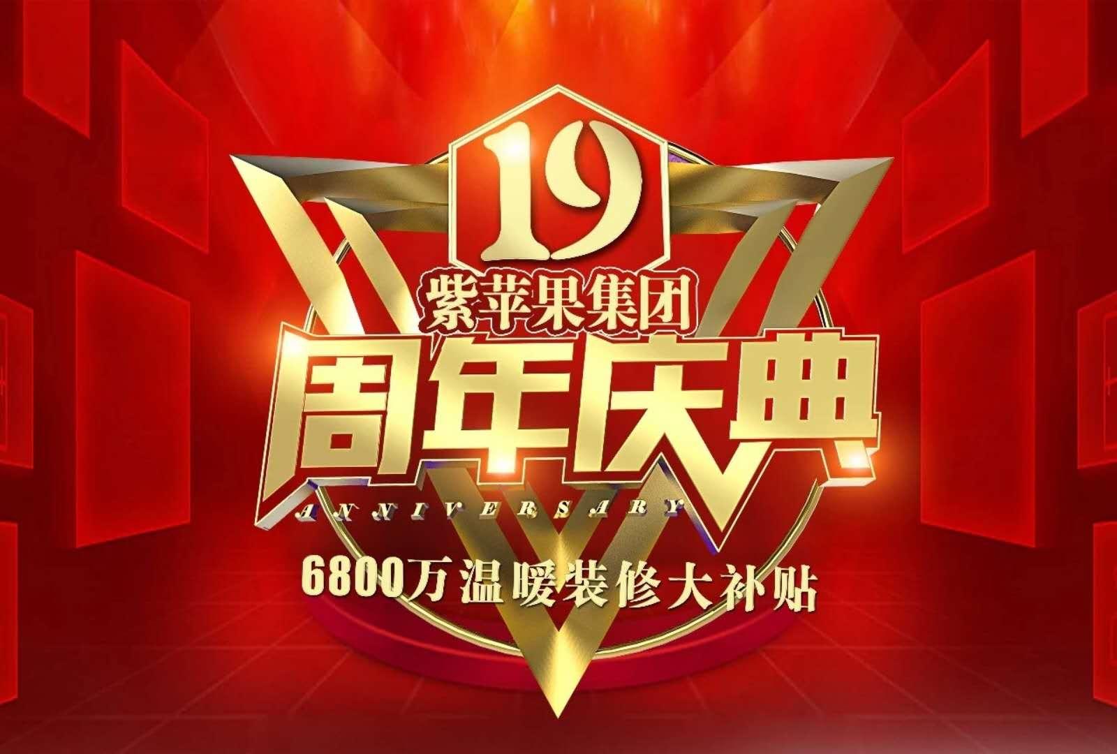 紫苹果集团—19周年庆典!6800万感恩回馈龙城!