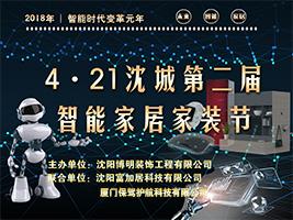 4.21沈城第二届智能家居家装节