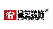 广东星艺装饰呼和浩特分公司