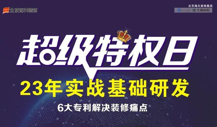 超级特权日-随州站 专利发布 震撼来袭