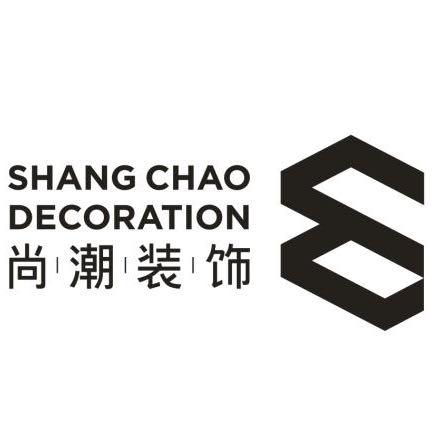 温州尚潮装饰工程有限公司