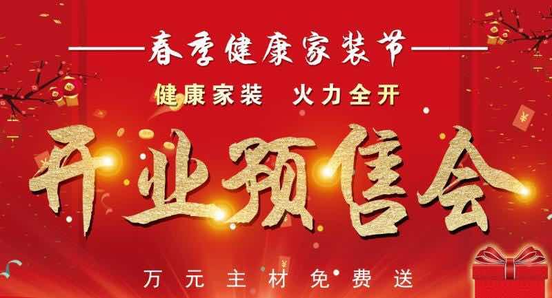 北京轻舟装饰强势入驻长治,业前预售会火热展开,网络咨询更有好礼相送!