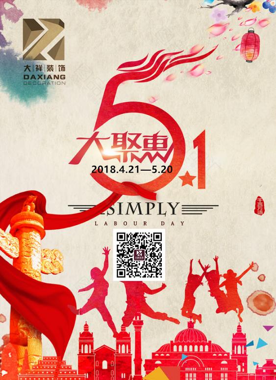"""大祥装饰2018""""五·一""""大聚惠"""