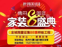 博舟集团8周年庆典