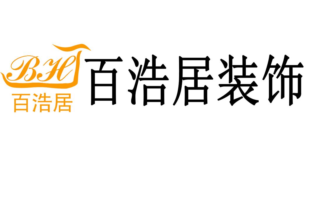 涿州市百浩居建筑装饰工程有限公司
