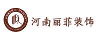 河南丽菲装饰工程有限公司