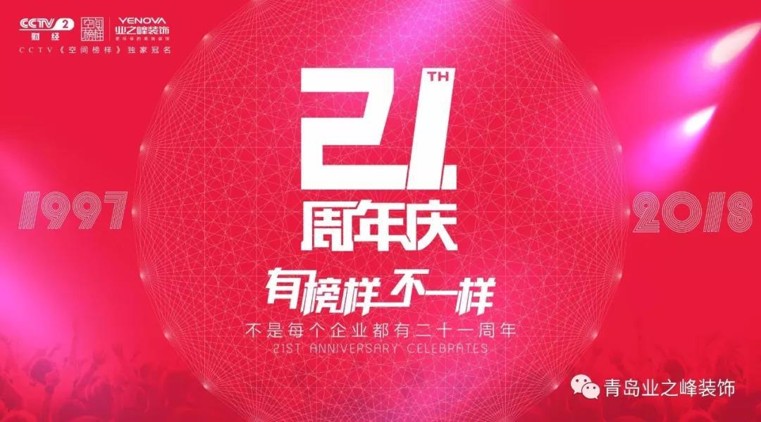 【有榜样,不一样】| 2018业之峰集团21周年庆盛大开幕!