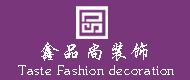 山西鑫品尚装饰有限公司