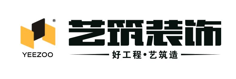 湖南艺筑装饰有限责任公司