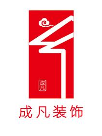 荆州成凡装饰设计有限公司