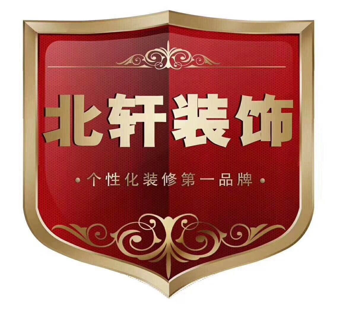 抚顺北轩装饰工程有限公司
