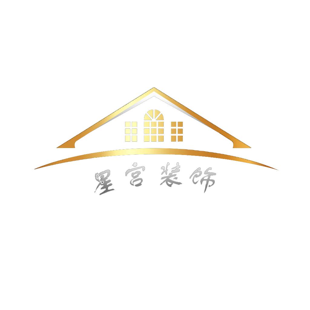 青海星宫装饰设计工程有限公司