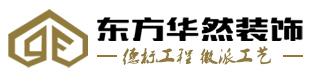 北京东方华然装饰设计有限公司郑州分公司