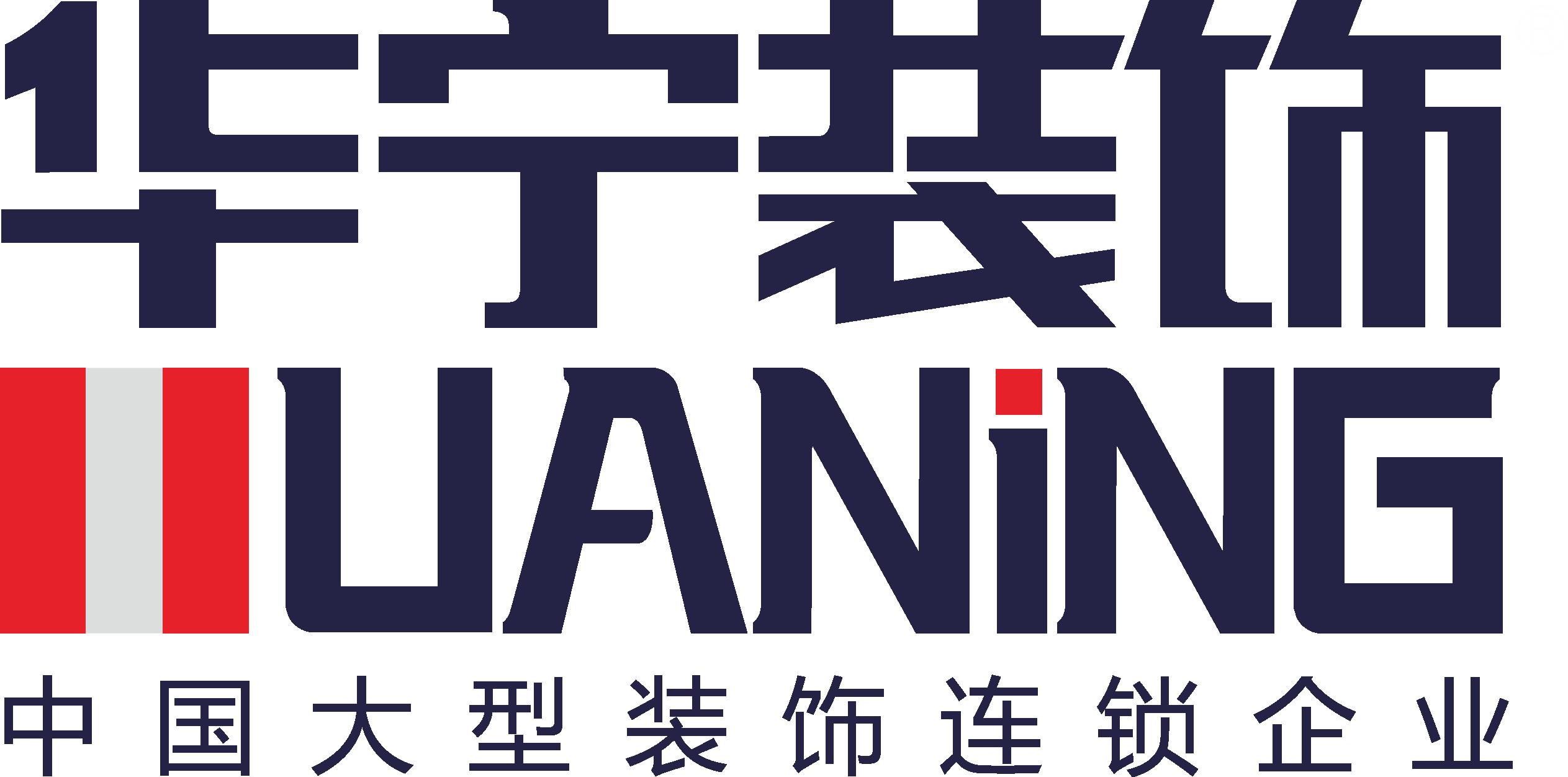 华宁装饰工程有限公司