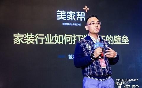 美家帮CEO戴洪亮:家装行业如何打造真正的壁垒