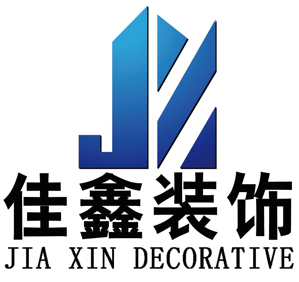 菏泽佳鑫装饰设计有限公司