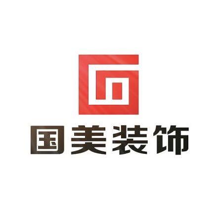 江苏国美建筑装饰科技有限公司