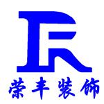 绵阳市荣丰建筑装饰装修工程有限公司