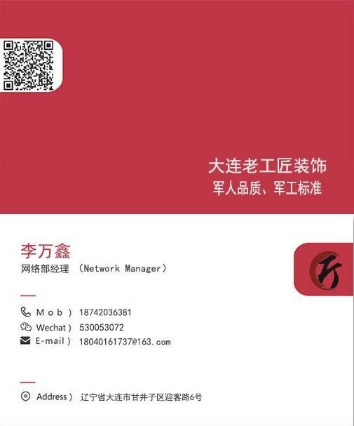 名片李万鑫 (2).jpg