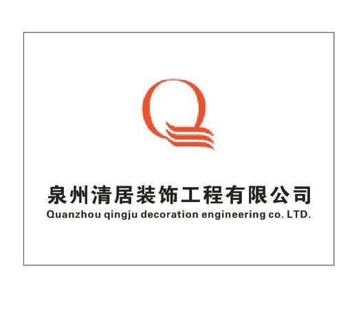 泉州清居装饰工程有限公司