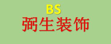 上海弼生装饰工程有限公司