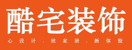 云南酷宅装饰工程有限公司
