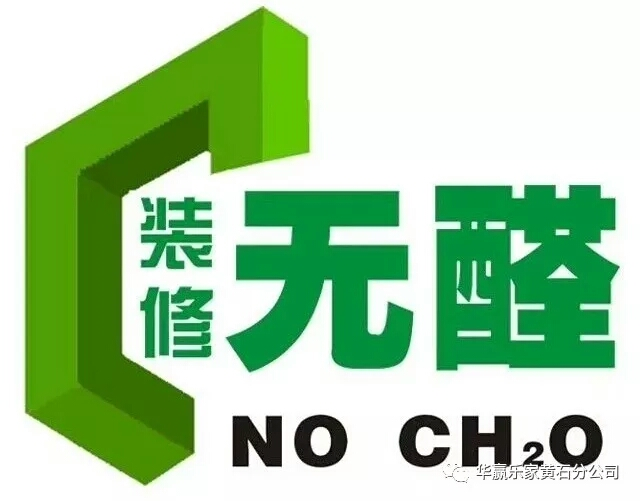 山东华赢乐家全房配套有限公司黄石分公司