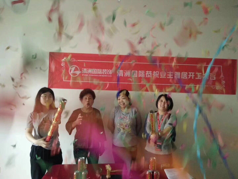【清洲国际装饰】五月第一周开工