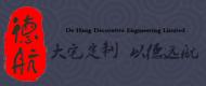 海南德航装饰设计工程有限公司