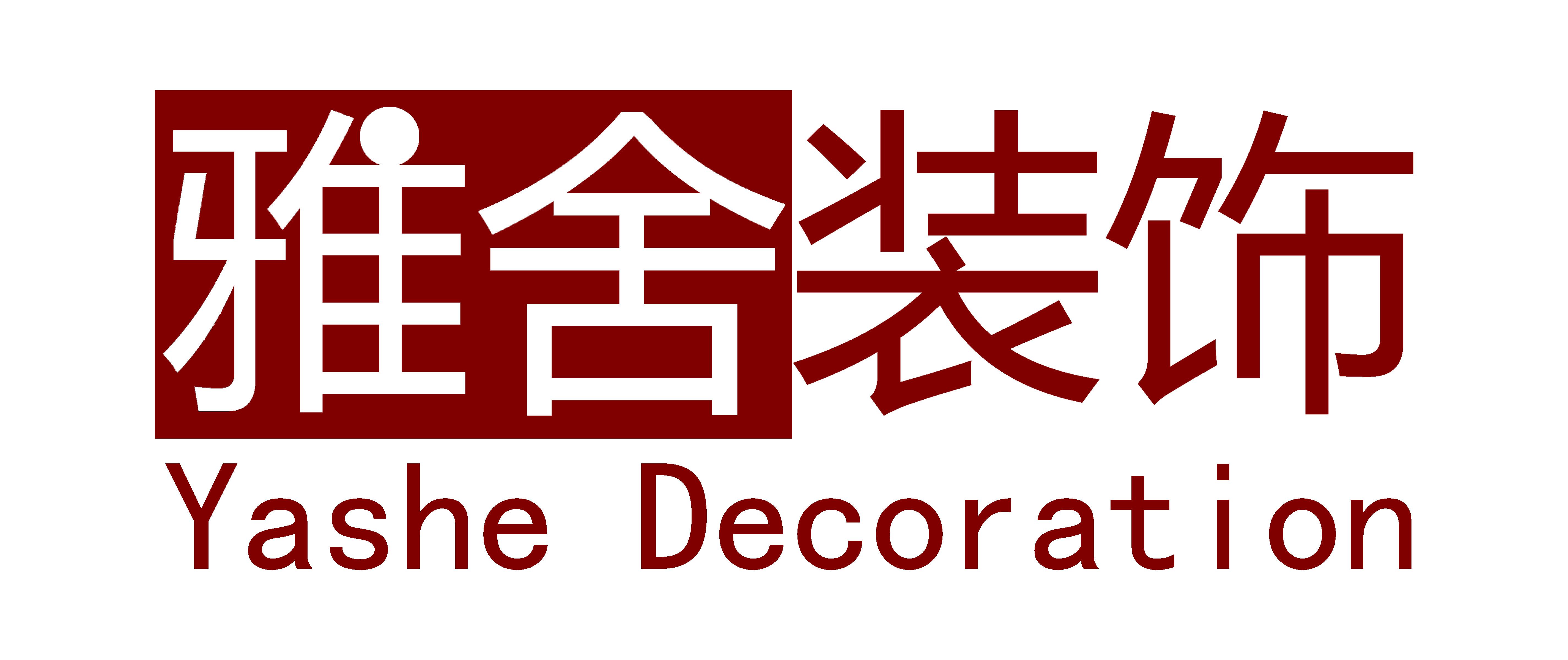 阳江市雅舍装饰工程有限公司