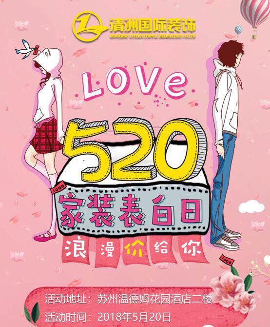 【清洲国际装饰】520家装表白日 爱她就带她来清洲定装修吧